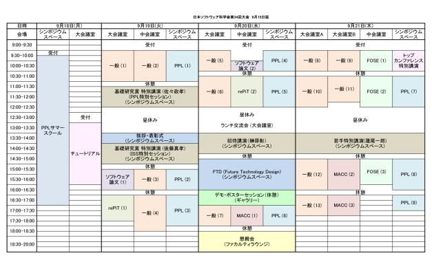 schedule170915jssst34